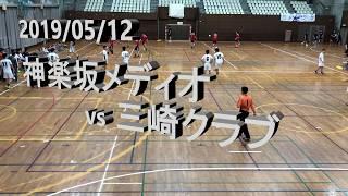 2019/5/12 神楽坂メディオ vs 三崎クラブ