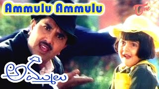 Ammulu Ammulu Video Song | Ammulu Movie Songs| Vandemataram Srinivas