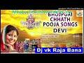 Copy-Kopy-Bolaili- Singer Devi  Chhath puja Song mp3 2018 Dj vk Raja Bana Meral Garhwa