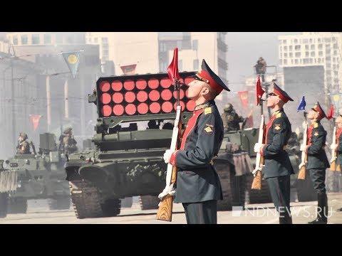 Екатеринбург. Парад Победы 2018. Прямая трансляция