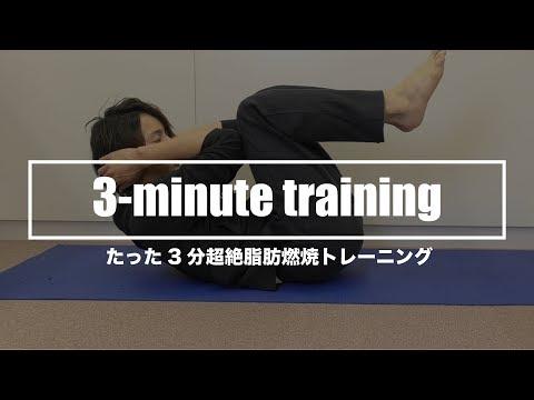 【ダイエット】3分間超絶脂肪燃焼トレーニング-トレーニングVer-