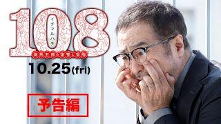映画 108 海馬五郎の復讐と冒険 予告編