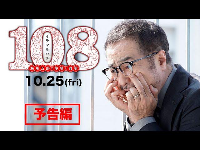 映画『108~海馬五郎の復讐と冒険~』予告編
