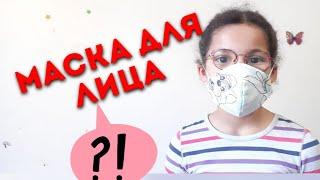 Маска для лица многоразовая своими руками Как сшить маску легко в домашних условиях
