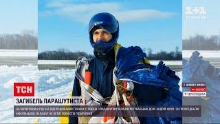 Новости Украины: ГБР расследует причины смерти спасателя вблизи Нежина