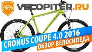 Велосипед CRONUS COUPE 4.0 2016 обзор