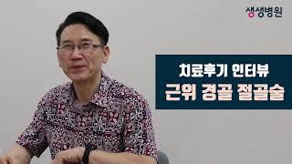 생생병원 환자인터뷰 - 무릎퇴행성관절염 수술, 오다리 …