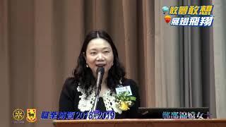 Publication Date: 2019-02-27   Video Title: 2018-19_職業博覽 2018-2019 ~ 何東中學校