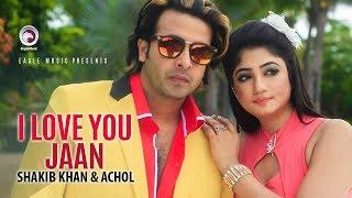 I Love You Jaan  Bangla Movie Song  Shakib Khan  Achol  Full Video Song