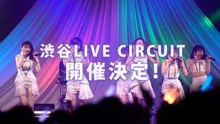 6名での新体制TPDがスタートしてから初のライブシリーズ「渋谷 LIVE CIR...