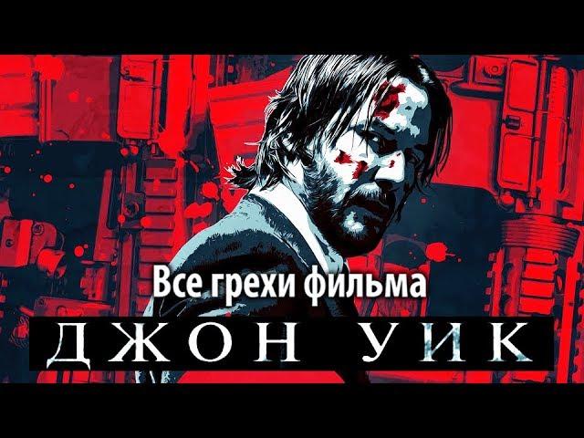 """Все грехи фильма """"Джон Уик"""""""
