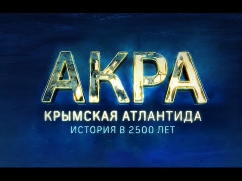 Акра. Крымская Атлантида