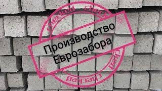 Как делается еврозабор(На видео представлена технология изготовления еврозаборов в Харькове, заказать еврозабор можно на страниц..., 2015-04-06T20:08:37.000Z)