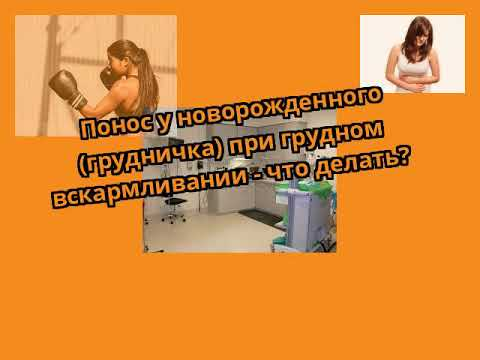 Понос у новорожденного (грудничка) при грудном вскармливании - что делать?