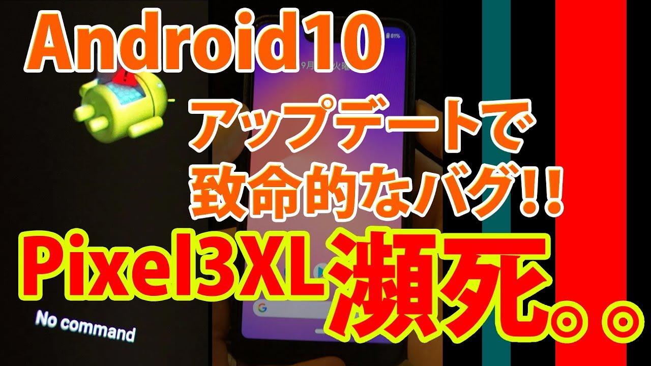 不具合 アンドロイド xperia 10