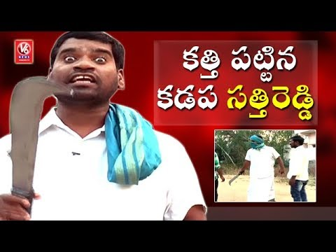 Bithiri Sathi As Factionist | Sathi Satire On RGV's Kadapa Web Series | Teenmaar News | V6 News