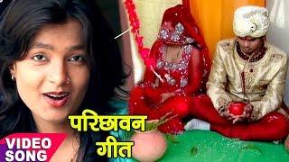 दुल्हा परिछावन विवाह गीत 2017 - Mohini Pandey - परीछ दमाद हो - Bhojpuri Vivah Geet - Sampurn Vivah