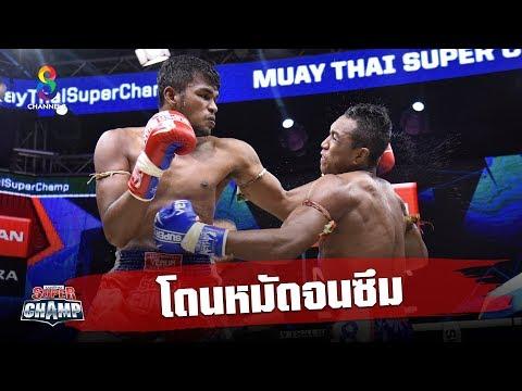 ดู มวย ช็อตเด็ดมวยยักษ์ โดนหมัดจนซึม  | Muay Thai Super Champ | 17/11/62