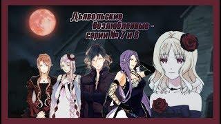 """Реакция девушек на аниме """"Дьявольские возлюбленные эпизод № 7 и 8""""."""