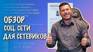 Видео обзор соцсети для бизнеса FOR-SAGE.INFO®
