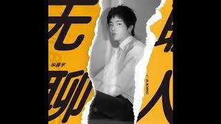 """Hua Chenyu - """"I'm Boring"""""""