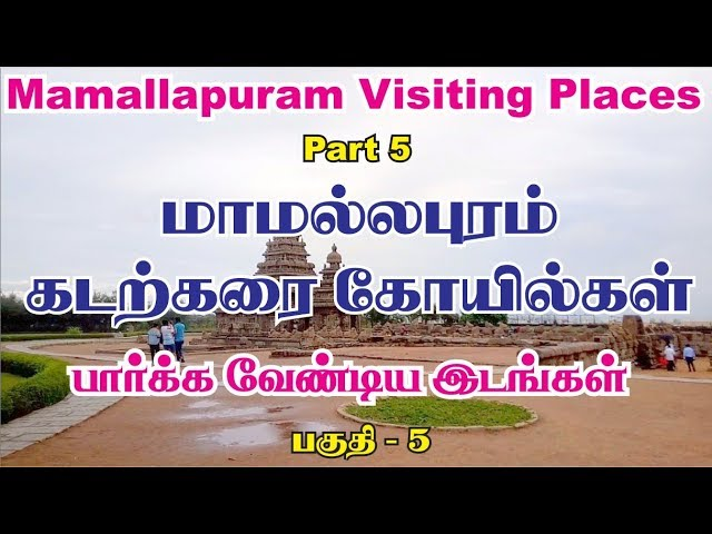 Mamallapuram visiting places seashore temple Part 5 | மாமல்லபுரம் கடற்கரை கோயில்கள்