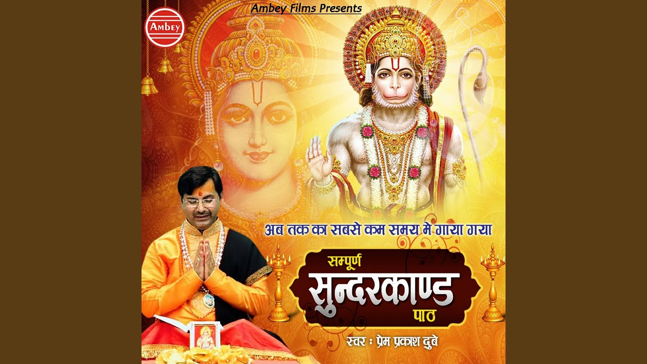Download Sunderkand