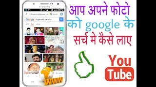 How to search my image on Google  google me apana image kaise dekhe