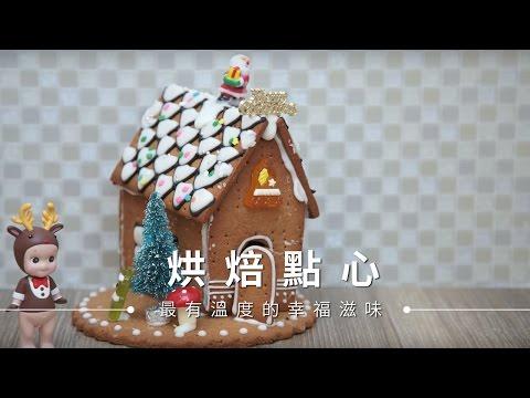 【聖誕節】薑餅屋DIY,聖誕節的最佳擺飾