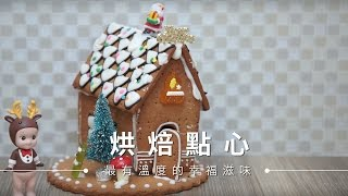 【烘焙】糖霜薑餅屋DIY,聖誕節的最佳擺飾 | 台灣好食材 Fooding