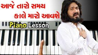 Aaje Taro Samay Kale Maro Aavse Vijay Suvada New Song | આજે તારો સમય કાલે આવશે | The Kamlesh