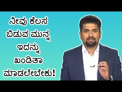 one-important-thing-to-do-before-resigning-a-job-|-news18-kannada-|-ep-163