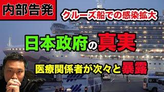 【内部告発】新型コロナウイルス!クルーズ船の真実が明らかに?厚生労働省も日本政府も素人。海外メディアからも批判殺到。岩田教授。