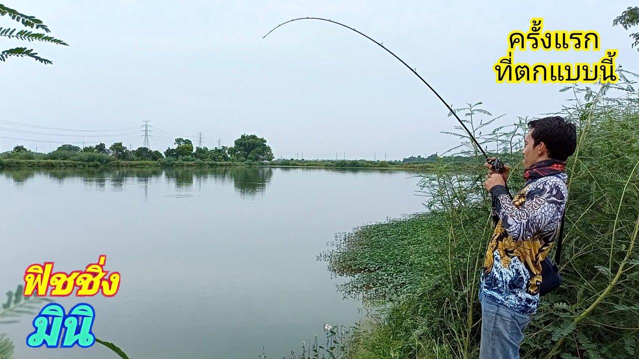 ตกปลาช่อน. 😍 เจอบุฟเฟ่ครั้งแรก 😂 จะใด้แจกไหมครับ ฟิชชิ่งมินิ.
