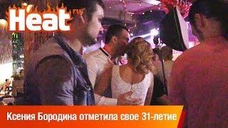 Ксения Бородина отметила свое 31-летие