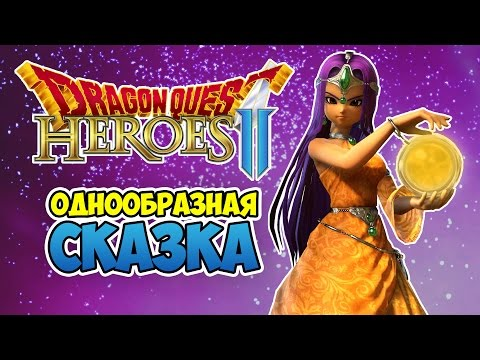 Хотели олдскула, а получилось... - Обзор Dragon Quest Heroes 2