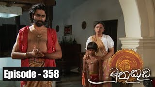 Muthu Kuda | Episode 358 20th June 2018 Thumbnail