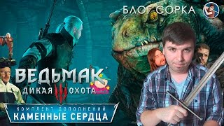 Обзор The Witcher 3: Wild Hunt. Hearts of Stone - адд-он к лучшей RPG года [Блог Сорка]