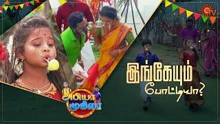 Who wins in the lemon and spoon? | Abiya Mugila | Abiyum Naanum | Pongal Special | Sun TV