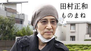 現在の田村正和さんに なりきってお話しております。 大人しく、かすれ...