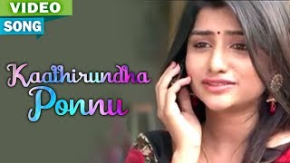 Kaathirundha Ponnu Full Video Song | Pazhaya Vannarapettai Film Songs | Tamil Film Song