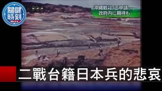 二戰台籍日本兵的悲哀 朱學恒 20150821-1 關鍵時刻
