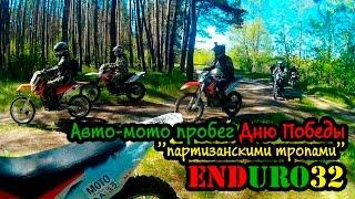 Внедорожный авто-мотопробег Дню Победы | Off-road auto-moto race to Victory Day