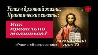 Как научиться молитве. Инструкция (пошагово) от святых отцов. Закон Божий урок 33