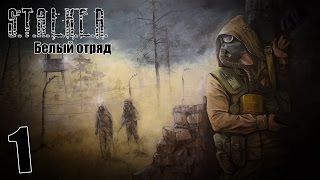 S.T.A.L.K.E.R. Белый Отряд 1 - Начало