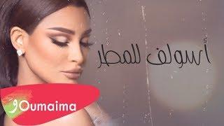 Oumaima Taleb - Asoulef Lel Matar / أميمة طالب - أسولف للمطر