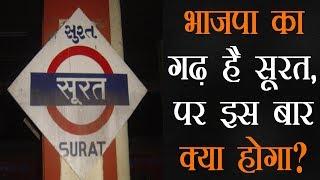 सूरत शहर के लोग नाराजगी तो जताते हैं लेकिन वोट भाजपा को ही डालते हैं