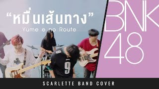 BNK48 - หมื่นเส้นทาง (Yume e no Route)【Band Cover】by【Scarlette】