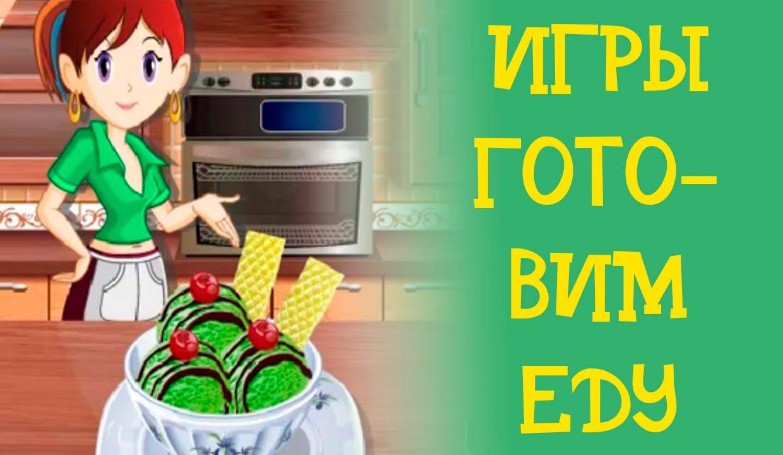 Новые онлайн игры для девочек готовить еду скачать через торрент игры онлайн бесплатно гонки