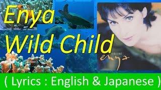 Repeat youtube video ★Enya★ Wild Child★ (Lyrics:English&Japanese) ★Relax,Healing,Meditation -Sea Ver.- HD